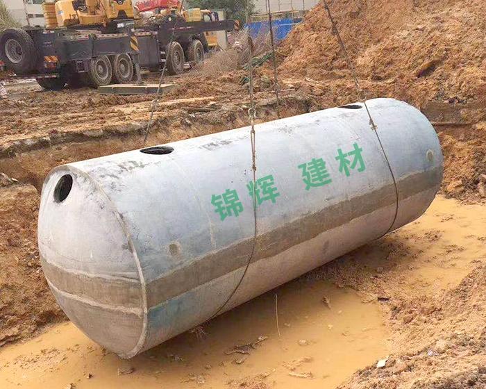 钢筋混凝土整体化粪池